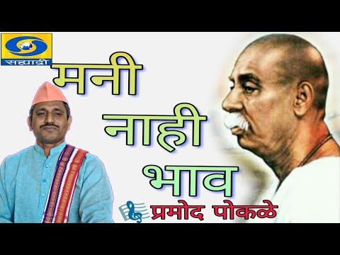 Mani nahi bhav (Sant Tukdoji Maharaj) by Pramod Pokale