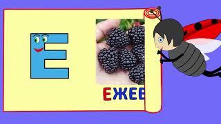 Все про букву Е. Учим буквы. Учимся писать. Развивающие видео.