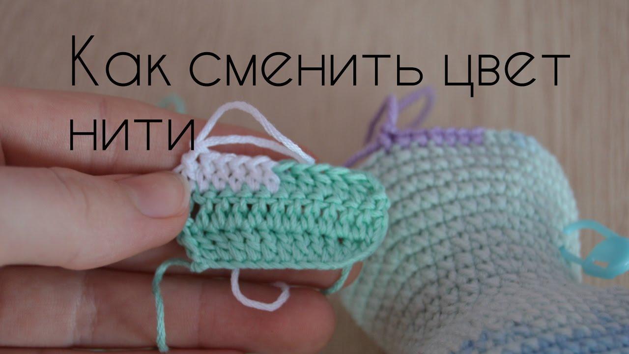 Вязание добавить нить другого цвета