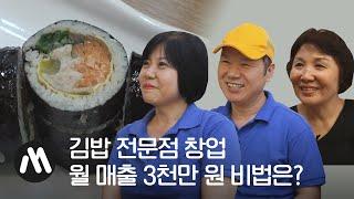 김밥집 창업은 얼마나 들까?