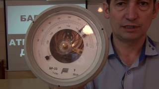 З-1. Часть 1. Физические понятия. Физические величины, их единицы и приборы для измерения