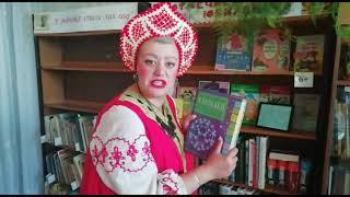 Онлайн – игротека «Марфуша в библиотеке» проводит Василенко Татьяна Владимировна.