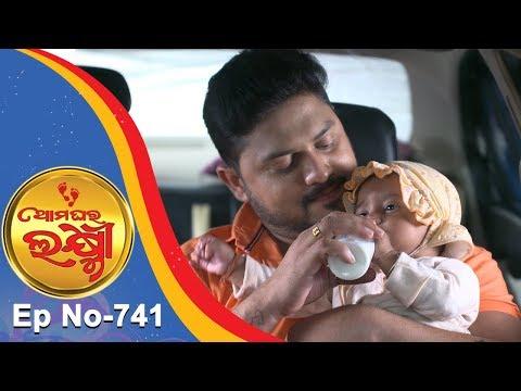 Ama Ghara Laxmi | Full Ep 741 | 20th Sept  2018 | Odia Serial – TarangTV