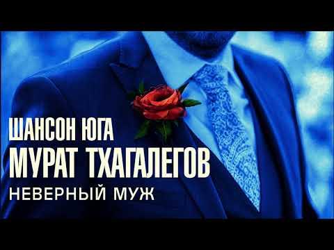 Мурат Тхагалегов - Неверный муж | Шансон Юга