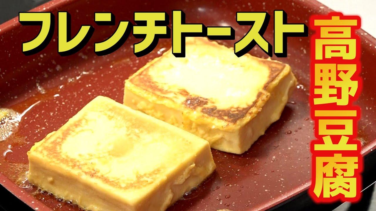 高野豆腐のフレンチトースト|ダイエットにおすすめのレシピ