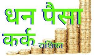 कर्क राशिका धन पैसा आर्थिक स्तर Kark Rashi Money Finance