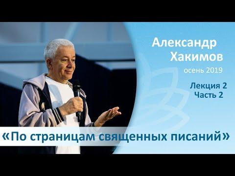 По страницам священных писаний - 2 (часть 2)- Александр Хакимов (Благость, осень 2019)