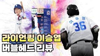 국민타자 이승엽 버블헤드 피규어 언박싱 및 리뷰