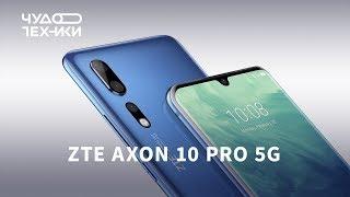 Быстрый обзор | Топовый смартфон ZTE Axon 10 Pro 5G