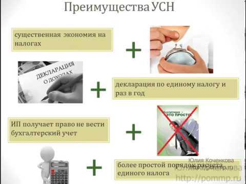 Выбор режима налогообложения - ОСНО, УСН, ЕНВД, патент