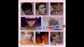 CODE-V日本メジャーデビュー7周年&15thシングル「大好きで大嫌い」 リリースおめでとう!
