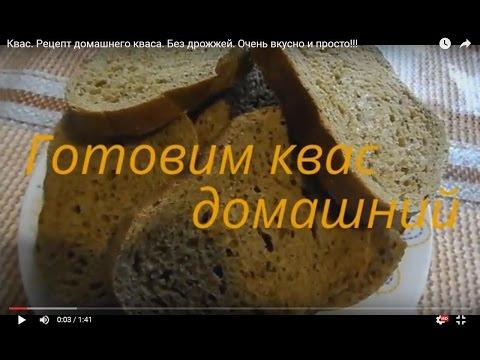 Хлеб на квасе без дрожжей