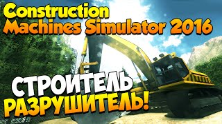 Construction Machines Simulator 2016 | Первый взгляд