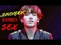 JUNGKOOK Bts I N F I R E S INSPIRES SEX mp3