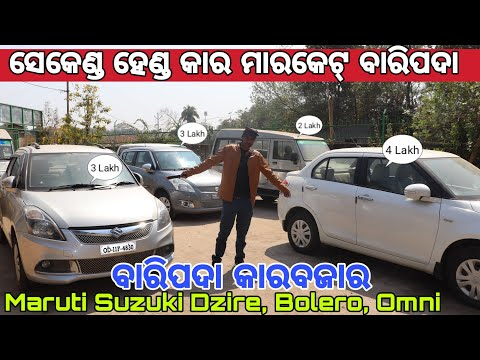 Second Hand Car Market Baripada|Cheap Price Cars |Swift Dzire |Bolero |omni |କମ୍ ଦାମ୍ ରେ କାର