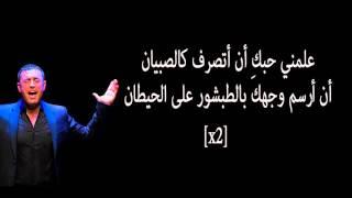 كاظم الساهر -مدرسة الحب (مع الكلمات) kathem al saher- Madrasat al7ob LYRICS
