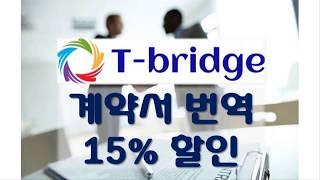영문 계약서 번역 15% 상시 할인, 티브릿지-한국국제…