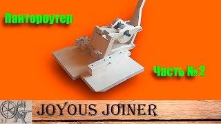 Приспособление для фрезера Шип-Паз. Пантороутер своими руками ч.2  Building Pantorouter part 2