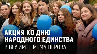 Акция ко Дню народного единства в ВГУ им. П.М. Машерова