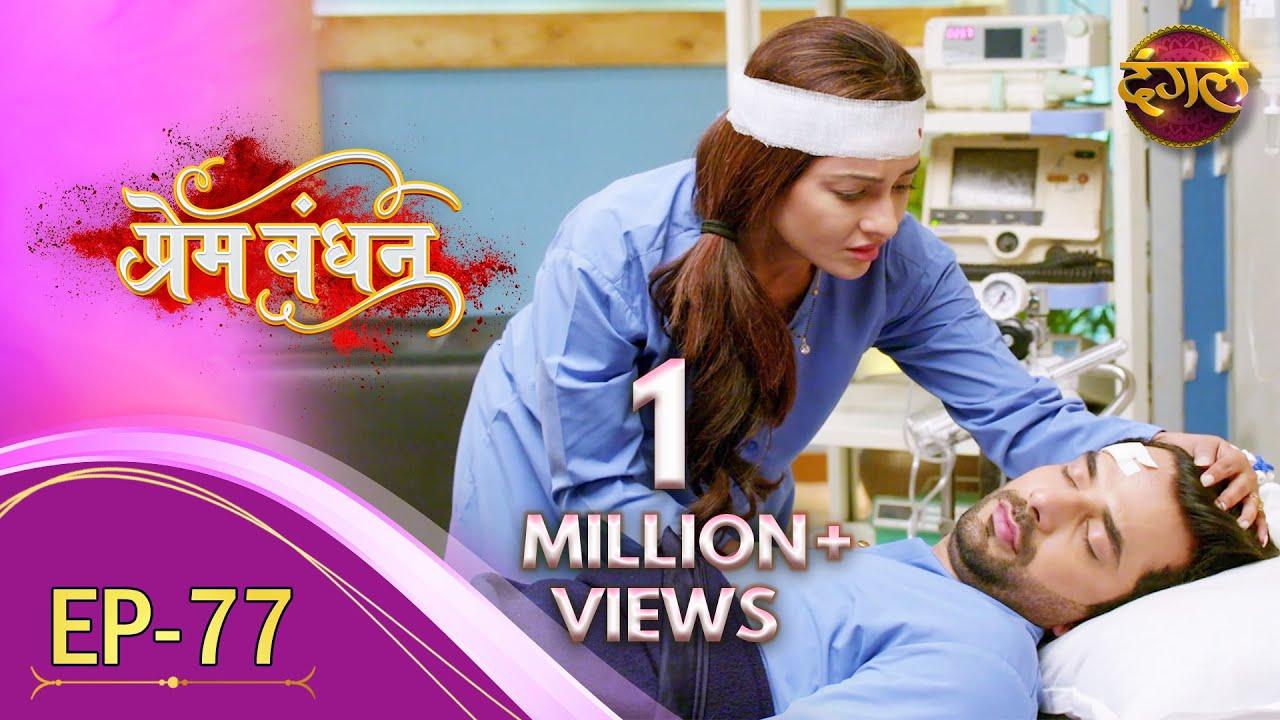 Download Prem Bandhan - प�रेम बंधन    New Full Episode 77    New TV Show   Dangal TV Channel