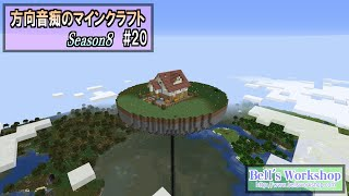 【Minecraft】 方向音痴のマインクラフト Season8 Part20…
