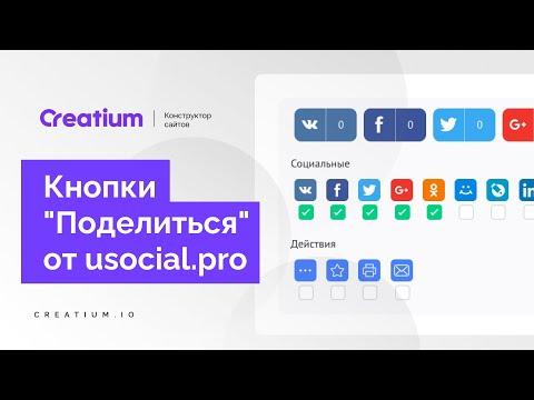 """Как создать кнопки """"Поделиться"""" в сервисе usocial pro?"""