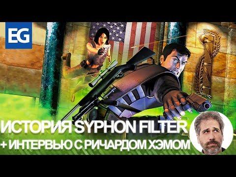 История Syphon Filter. Как создавали Трилогию/History of Syphon Filter