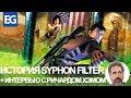 История Syphon Filter. Как создавали Трилогию/The History of Syphon Filter
