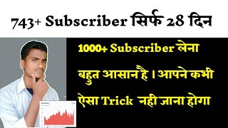 How to Get Your First 1000 Subscriber || How to get more subscriber in 2020