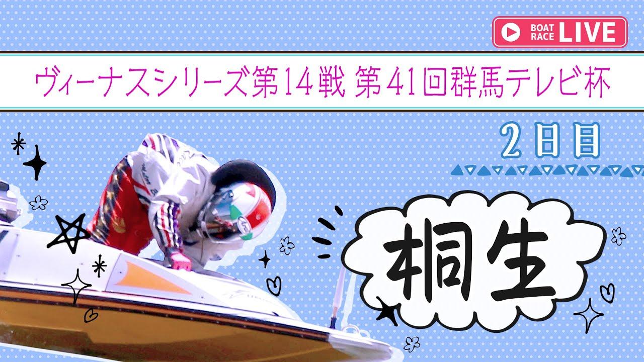 【ボートレースライブ】桐生一般 ヴィーナスシリーズ第14戦 第41回群馬テレビ杯 2日目 1~12R