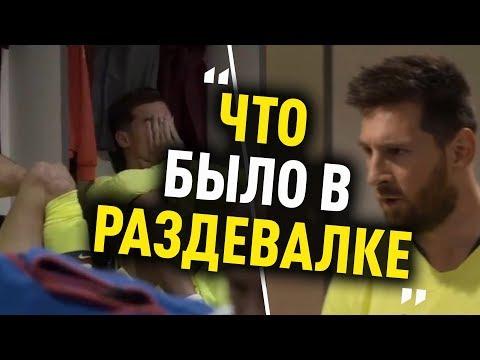Барселона Впервые Показала Что Творилось в Раздевалке После 4:0 От Ливерпуля