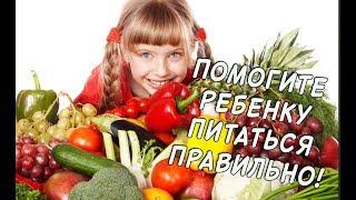 РАЦИОН питания для СТАРШЕКЛАССНИКОВ и УЧЕНИКОВ средних классов