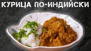 Культовое Индийское Блюдо. Курица Тикка Масала.