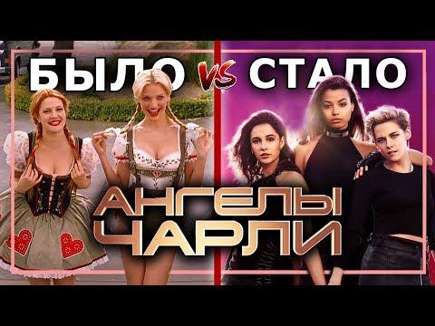 АНГЕЛЫ ЧАРЛИ - обзор фильма и история франчайза