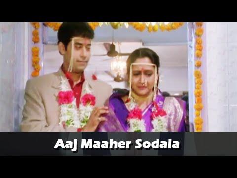 Aaj Maaher Sodala - Classic Marathi Marriage Song - Mee Sansar Mandite - Alka Kubal, Ashok Shinde