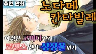 [추천 만화 수다] 노다메 칸타빌레-다양한 재미와 클래…