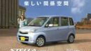 Japanease Subaru Stella Commercial.