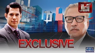 President Of Pakistan Dr Arif Alvi Exclusive Interview | Awaz | SAMAA TV | Oct 18, 2018