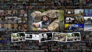 На Украине предложили провести референдум по реинтеграции Донбасса