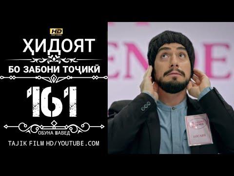 ХИДОЯТ КИСМИ 161 БО ЗАБОНИ ТОЧИКИ