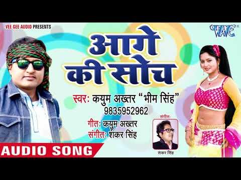 2018 का नया सुपरहिट गाना - Aage Ki Soch - Kayum Akhtar - Bhojpuri Hit Songs 2018