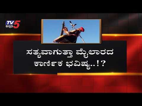 ಮೈತ್ರಿ ಸರಕಾರಕ್ಕೆ ಸದ್ಯದಲ್ಲೇ ಎದುರಾಗುತ್ತಾ ಸಂಕಷ್ಟ | Mylara Karnika | Coalition Government | TV5 Kannada