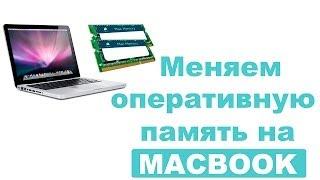 видео Замена оперативной памяти на Macbook, Macbook Pro. Увеличение оперативной памяти в Макбук Про