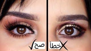 الطريقة الصحيحة لرسم و دمج مكياج العيون | شرح مبسط جدا في متناول الجميع