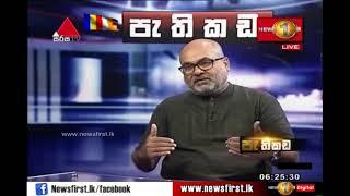 Pathikada, Sirasa TV with Bandula Jayasekara 23rd of May 2019 Mr. Shamindra Ferdinando Thumbnail