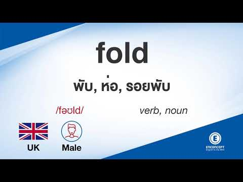 fold ออกเสียงว่า แปลว่า อะไร แปลภาษาอังกฤษเป็นไทย By ENCONCEPT Dictionary
