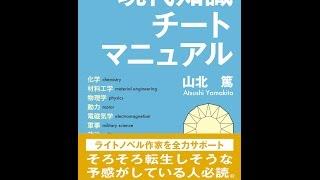 【紹介】現代知識チートマニュアル MORNING STAR BOOKS (山北 篤)