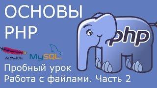 PHP - работа с файлами [пробный урок курса, часть 2]