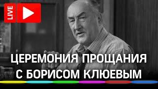 Церемония прощания с народным артистом Борисом Клюевым. Прямая трансляция из Малого Театра