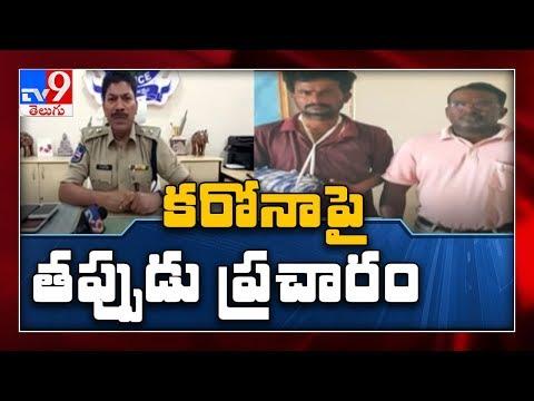 Two arrested for spreading fake news on coronavirus - TV9